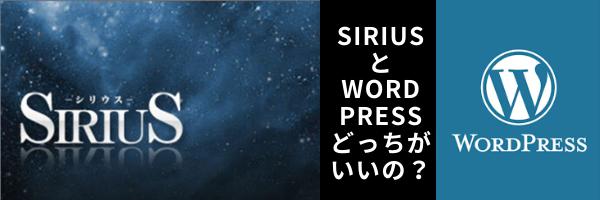Sirius と Word Press