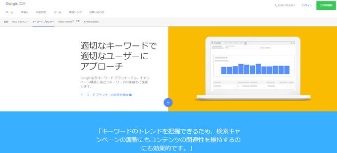 キーワード検索数の検索「Google キーワードプランナー」