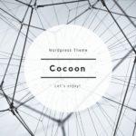 WordPressのテーマ「cocoon」つかってみた!