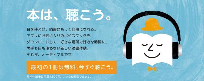 これはお得!!Amazonのオーディオブックサービス「Audible」!