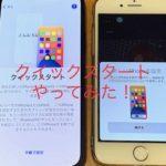 新機能、iPhone同士のデータ移行「クイックスタート」やってみた!