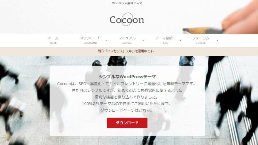 Word Press 「cocoon」 アピールエリアがモバイルだと表示されない時の対処法