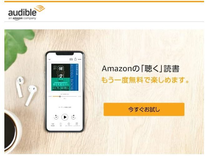 「Amazon Audible」がまた1ヶ月間無料!