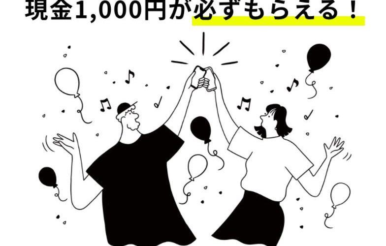 誰でも稼げる「みんなの銀行」口座開設で1.000円もらえる!